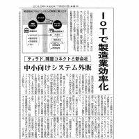 日経産業新聞で「IoTで製造業効率化」の見出しで掲載されました